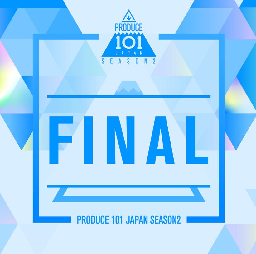 PRODUCE101JAPANSEASON2の最終回順位発表